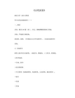 古代汉语《学习古代汉语的诀窍》(南京大学高小方).doc