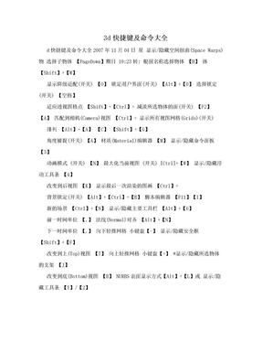 3d快捷键及命令大全.doc