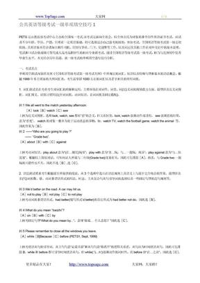公共英语等级考试一级单项填空技巧