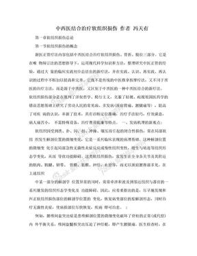 中西医结合治疗软组织损伤 作者 冯天有.doc