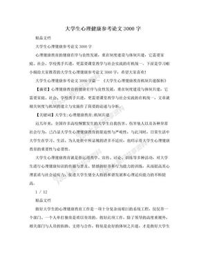 大学生心理健康参考论文3000字.doc