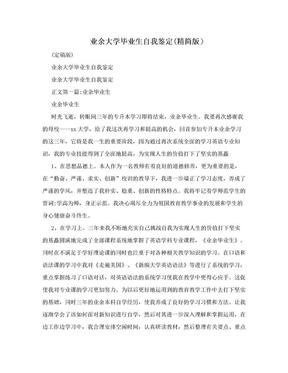 业余大学毕业生自我鉴定(精简版).doc