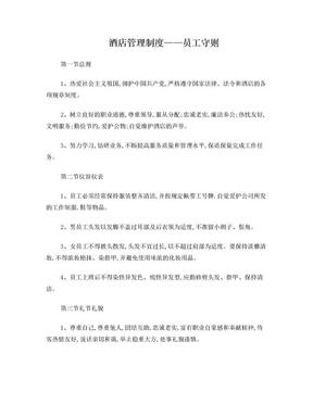 酒店管理制度——员工守则.doc