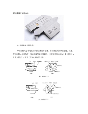 焊接检验尺使用方法.doc