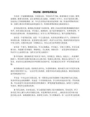 学生评语:初中学生评语大全.docx