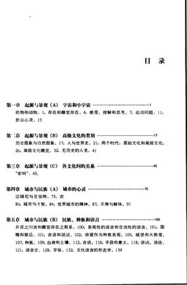 西方的没落(下).pdf