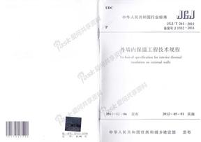 JGJ T261-2011外墙内保温工程技术规程.pdf