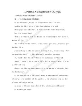 三分钟励志英语演讲稿带翻译(共10篇).doc