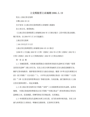 上交所股票上市规则2006.5.19