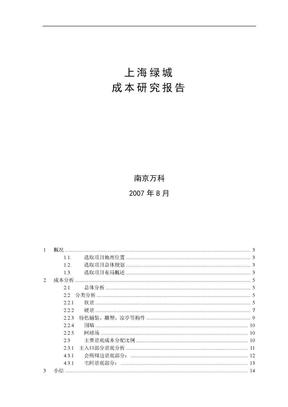 万科-上海绿城景观成本研究报告.doc