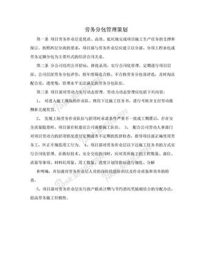 劳务分包管理策划.doc