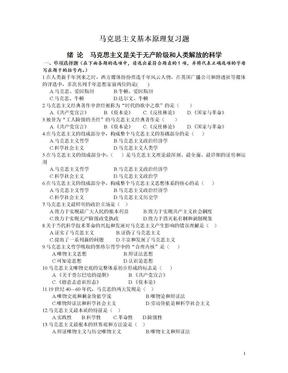 马克思复习题.doc