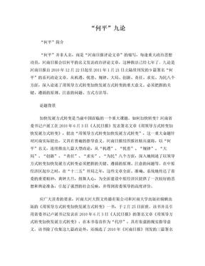 何平九论系统完整版.doc