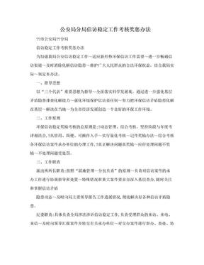公安局分局信访稳定工作考核奖惩办法.doc