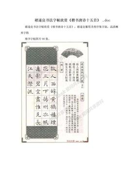 褚遂良书法字帖欣赏《楷书唐诗十五首》 .doc.doc