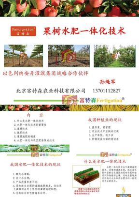 果树水肥一体化技术.ppt