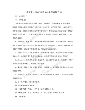 北京景山学校远洋分校学年评优方案.doc