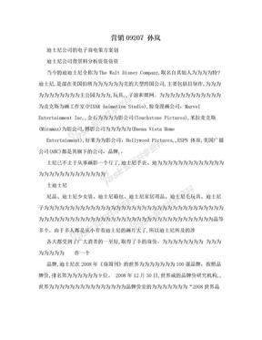 营销09207 孙岚.doc