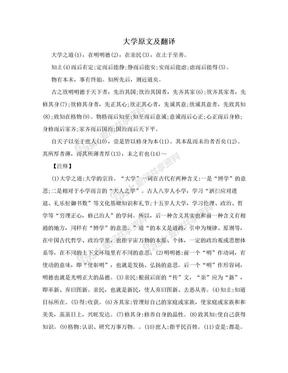 大学原文及翻译.doc