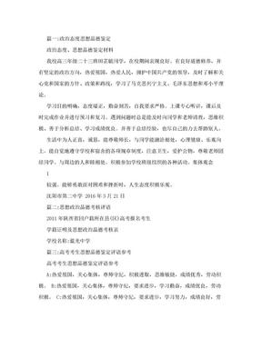 高考思想政治品德考核鉴定.doc