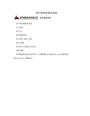 用户密码重置申请函.doc