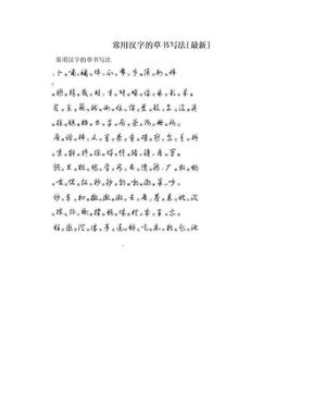 常用汉字的草书写法[最新].doc