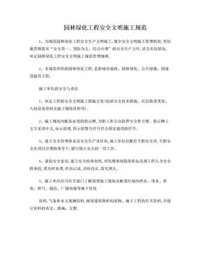 园林绿化工程安全文明施工规范.doc