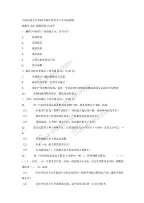 上海交通大学1999-2005年上海交大经济学初试试题.doc