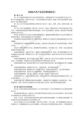 《缺陷汽车产品召回管理规定》.doc