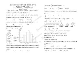 高二数学试题必修1-5.doc