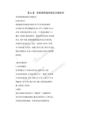 【doc】 香菇袋料栽培新法灭菌技术.doc
