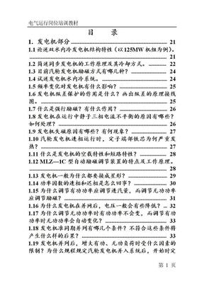 LT000-电气技术问答(运行岗位培训教材).doc