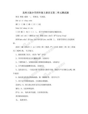 北师大版小学四年级上册语文第二单元测试题.doc