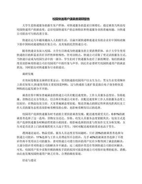 校园快递用户满意度调研报告.docx