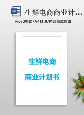 生鲜电商商业计划书 (1)