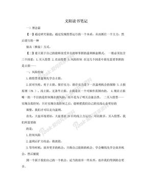 义阳读书笔记.doc