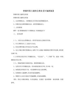 禁烟环保主题班会教案【可编辑版】.doc