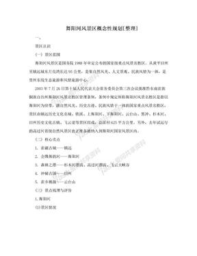 舞阳河风景区概念性规划[整理].doc
