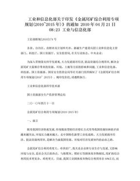 金属尾矿综合利用专项规划(2010-2015年).doc