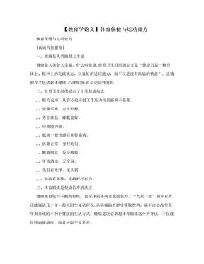 【教育学论文】体育保健与运动处方.doc