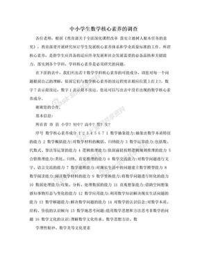 中小学生数学核心素养的调查.doc