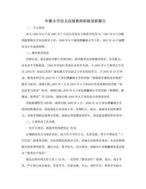 申报小学语文高级教师职称述职报告.doc