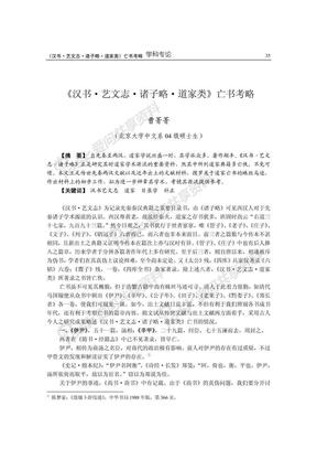 _汉书_艺文志_诸子略_道家类_亡书考略.pdf