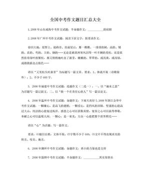 全国中考作文题目汇总大全.doc