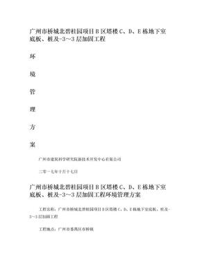 3、环境管理方案.doc
