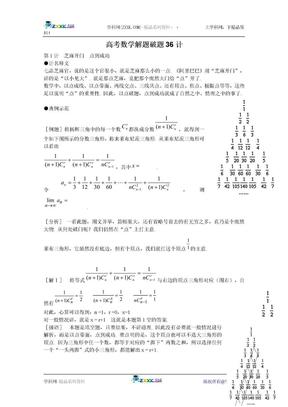 高考数学解题破题36计.doc