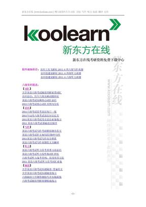 六级历年真题常考单词整理.doc