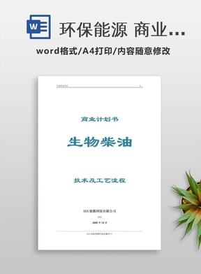 环保能源 商业计划书.doc