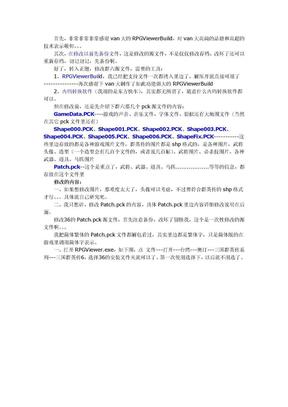 三国群英传7修改基础教程.doc