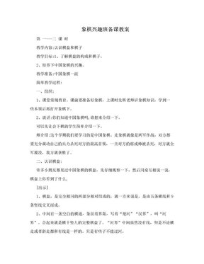 象棋兴趣班备课教案.doc